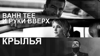 Bahh Tee ft. Руки Вверх - Крылья