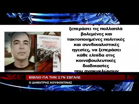March 08 2014 New Greek TV weekly greek edition greek news