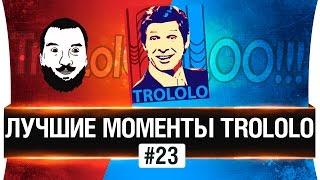 Лучшие моменты TROLOLO #23 - Теперь с подливой! 18.5+