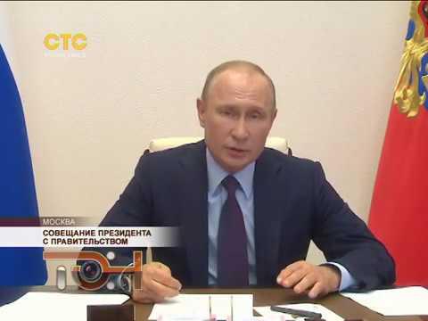 Совещание президента РФ с правительством