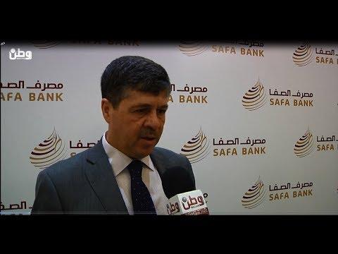 مدير عام مصرف الصفا لـ وطن: حققنا نموا ملحوظا ونسعى لتقديم خدمات مصرفية مميزة تتوافق مع الشريعة الاسلامية