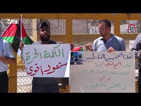 """نقابة الصحفيين واهاليهم يتضامنون مع الصحفيين الاسرى امام سجن """"عوفر"""""""