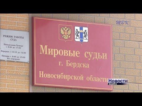 Мировой суд Бердска оцепили из-за возможного взрывного устройства