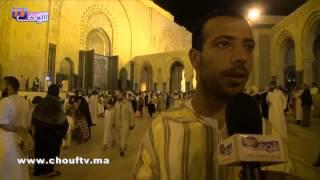 هذا ما قاله المغاربة والمغربيات بعد نهاية ختم القزابري للقرآن بمسجد الحسن الثاني   |   بــووز