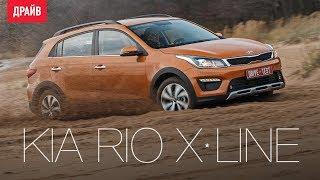 Kia Rio X-Line тест-драйв с Никитой Гудковым. Видео Тесты Драйв Ру.