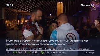 Сюжет телеканала «Москва 24» о Дне мюзикла-2017
