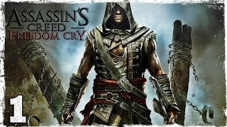 [PS4]Assassin´s Creed IV: Freedom Cry DLC. #1: Пришел, увидел, победил.