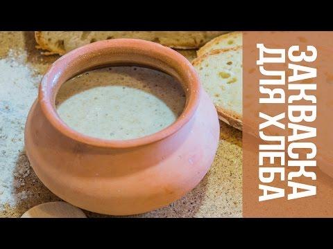 Сделать закваску для хлеба в домашних условиях