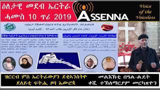 <VOICE OF ASSENNA:ዝርርብ ምስኤርትራውያን ደለይቲ ፍትሒ ኤውሮጳ - ሓሙስ 10 ጥሪ፣ 2019