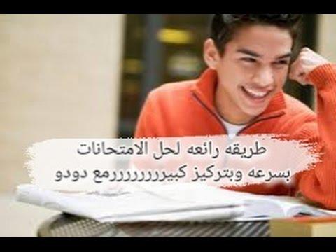 طريقة لحل الامتحانات بسرعة