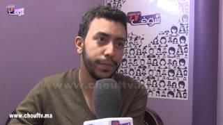 الشاب الذي جسد دور المثلي في فيلم نبيل عيوش : من بعد هاذ الضجة لي دار الفيلم أنا خرجت من دارنا | بــووز