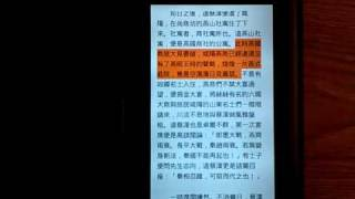 How To Enable Chinese EBook Text-To-Speech On Your Android