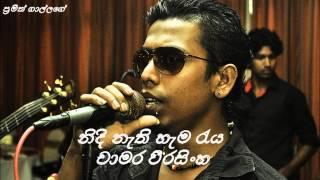 chamara weerasinghe new song