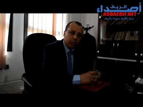 مصطفى الوراث يدلي بتصريح صحفي عقب تنصيبه رئيسا للمحكمة الابتدائية بالحسيمة