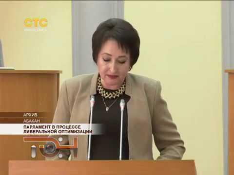 Парламент в процессе либеральной оптимизации