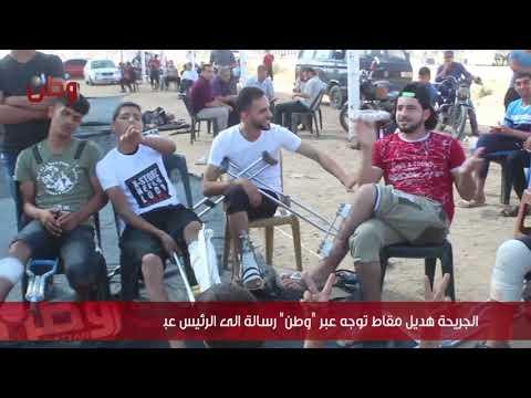 """الجريحة هديل مقاط توجه عبر """"وطن"""" رسالة الى الرئيس عباس واسماعيل هنية"""