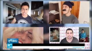 شباب مغاربة يسخرون من ظروف الحياة على يوتيوب على قناة فرانس 24