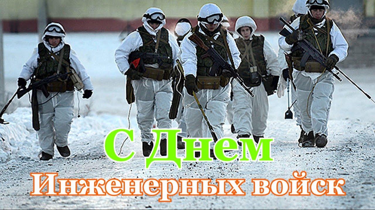 День инженерных войск прикольные поздравления 177