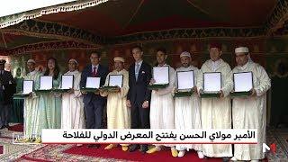 بالفيديو..هكذا ترأس الأمير مولاي الحسن افتتاح النسخة الثالثة عشر لمعرض الفلاحة بمكناس | قنوات أخرى