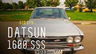 Datsun 1600 SSS  - Большой тест-драйв (б/у) Стиллавин и Вахидов.