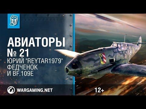 Bf.109E и Юрий
