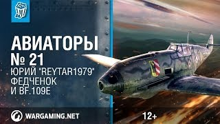 "Bf.109E и Юрий ""Reytar1979"" Федченок. Авиаторы. World of Warplanes"