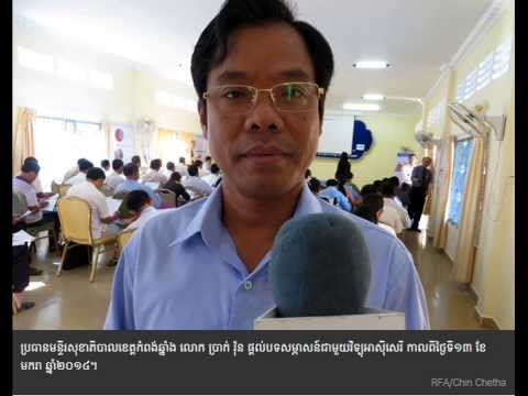Citizens Criticize  the Health Service Prices Increase of  Hospital in Kompong Chhnang