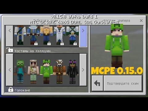 Minecraft - Pocket Edition (Full) (обновлено v 1.1.1.1 ...