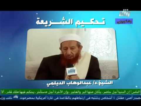 تحكيم الشريعة / د. عبدالوهاب بن لطف الديلمي