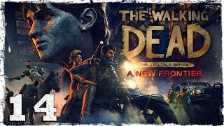 The Walking Dead: A New Frontier. #14: ФИНАЛ.
