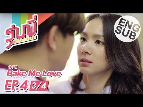 ซีรีส์รุ่นพี่ Secret Love | Bake Me Love | EP.4 [3/4]