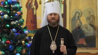 Привітання з Різдвом від Митрополита Сєвєродонецького та Старобільського Никодима