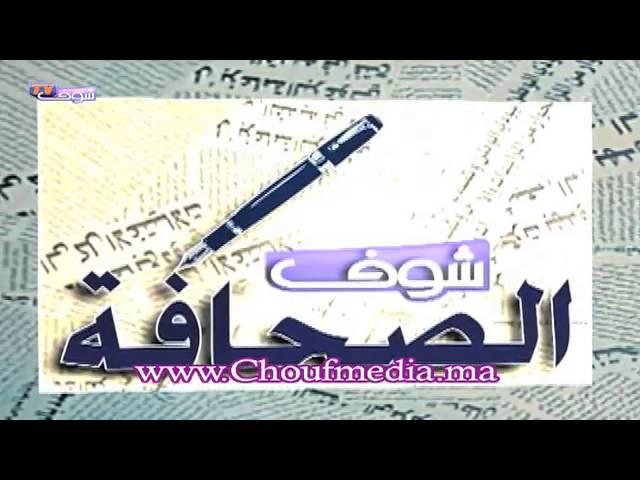 شوف الصحافة09-02-2013 | شوف الصحافة