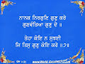 Japji Sahib ji-Read Along - Part 1 ((WorldGurudwara.com))