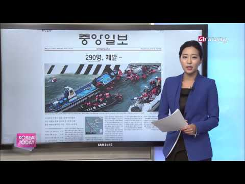 Korea Today Ep551 National continues search for sunken ferry