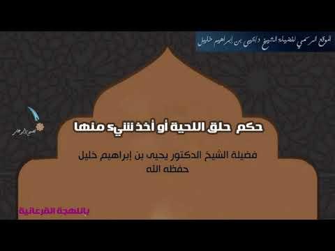 حكم حلق اللحية أو أخذ شيء منها (باللهجة القرعانية) الشيخ د.  يحيى إبراهيم خليل
