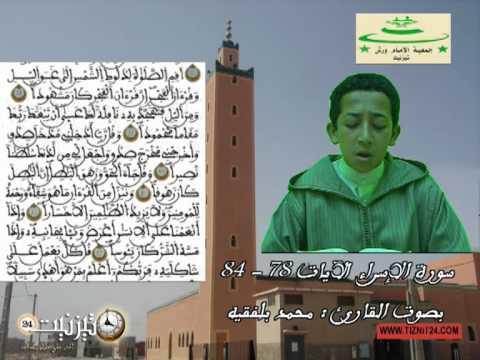 مع القارئ محمد بلفقيه
