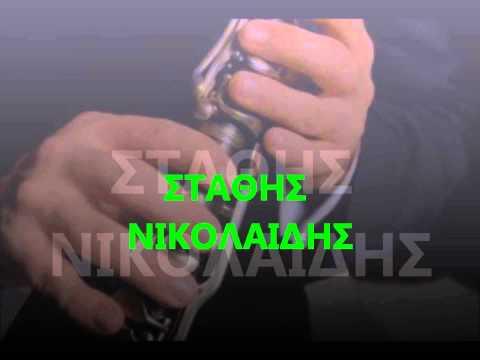 Pontiaka klarina ΣΤΑΘΗΣ ΝΙΚΟΛΑΙΔΗΣ by babic Full
