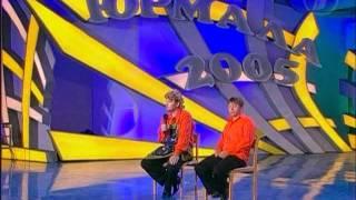 КВН Лучшее: КВН Юрмала (2005) - Уральские пельмени