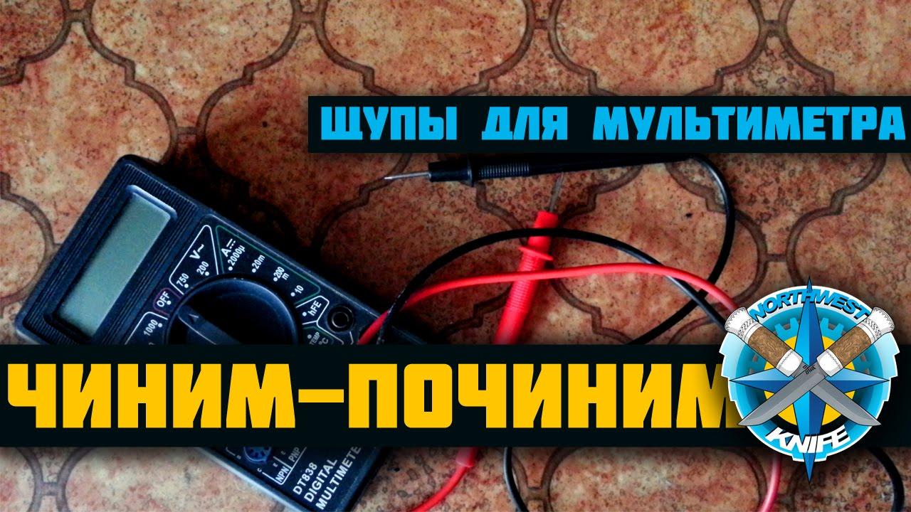 Ремонт щупов для мультиметра своими руками 51