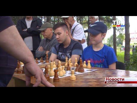 Мастер-класс от мастера ФИДЕ по шахматам. В День города Искитима в парке открыли спортивную площадку