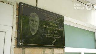 Вечная память великому врачу