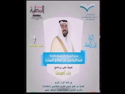 لقاء سعادة عبدالرحمن المذن مدير التعليم بالانابة