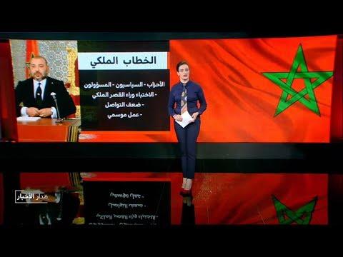 مذيعة مغربية والخطاب الملكي