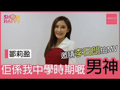 鄒莉盈邀請李日朗拍MV:佢係我中學時嘅男神!