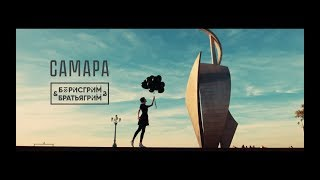 Борис Грим и Братья Грим - Самара Скачать клип, смотреть клип, скачать песню