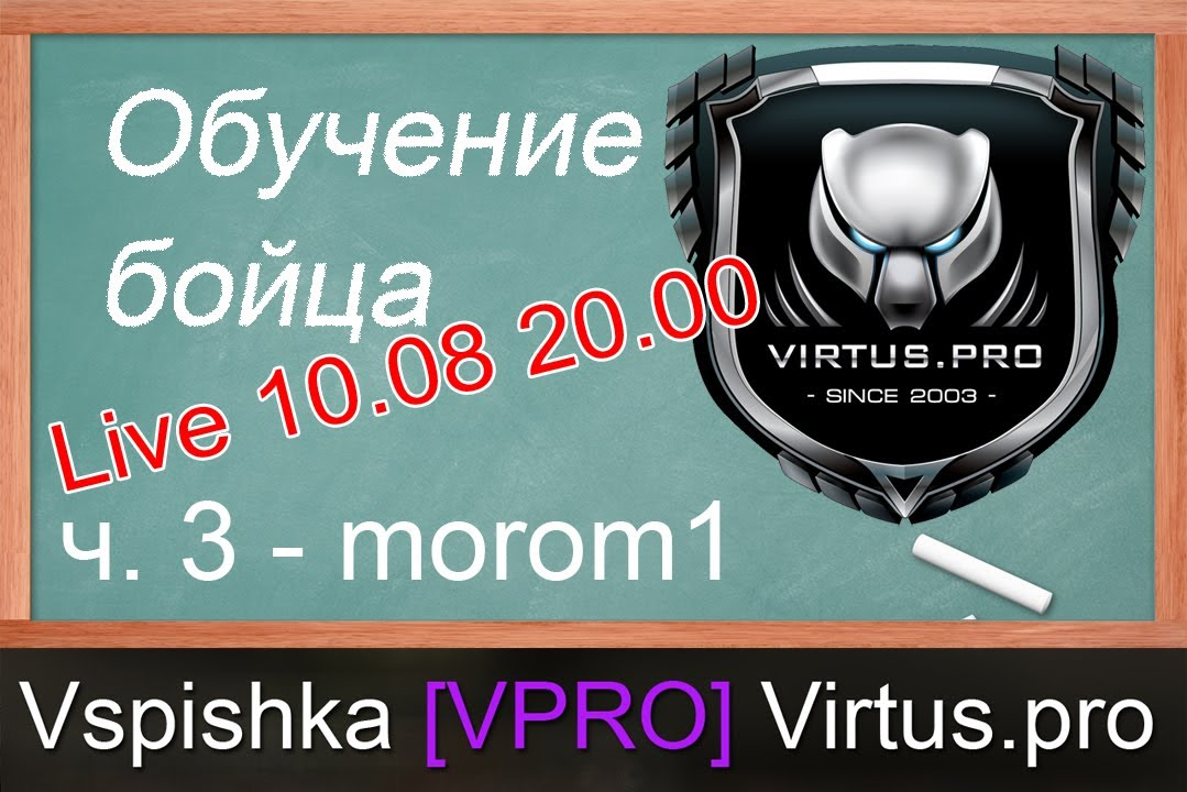 Обучение бойца. эп. 3 - morom1 - 10 августа 20:00
