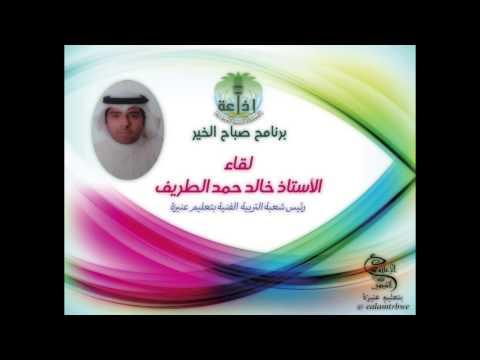 لقاء أ.خالد الطريف للحديث حول مشروع التطوير المهني لمعلمي التربية الفنية