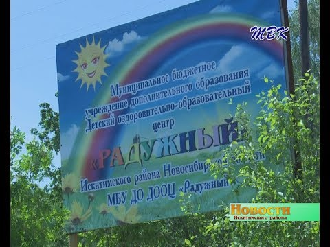 В ДООЦ «Радужный» Искитимского района построили новую сцену