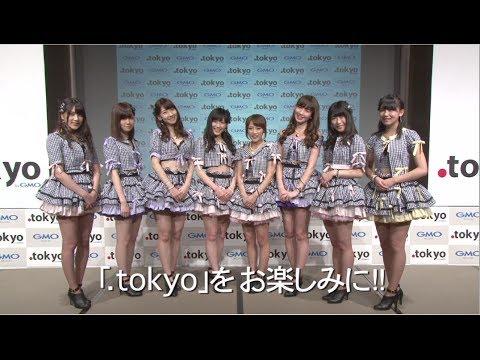 新ドメイン「.tokyo」AKB48応援メッセージ映像 / AKB48[公式]